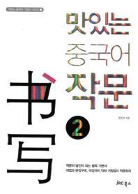 맛있는 중국어 작문. 2(맛있는 중국어 기본서 시리즈 2)