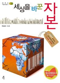 세상을 바꾼 자본(세계사 가로지르기 3)