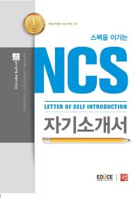 NCS 자기소개서(스펙을 이기는)