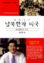 남북한과 미국(탈냉전기)