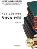 신태식 교육학 포켓용 한권으로 끝내기(2012)
