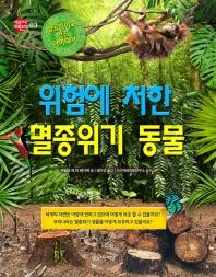 위험에 처한 멸종 위기 동물(행동하는 어린이 3)(양장본 HardCover)
