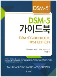 DSM-5 가이드북