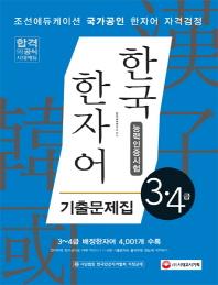 한국 한자어 능력인증시험 3 4급 기출문제집