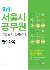 필수과목 서울시 공무원 기출문제 정복하기(9급)