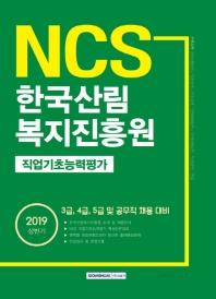 한국산림복지진흥원 직업기초능력평가(2019 상반기)(NCS)