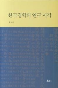 한국경학의 연구 시각(양장본 HardCover)