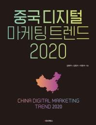 중국 디지털 마케팅 트렌드 2020