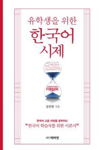 유학생을 위한 한국어 시제(양장본 HardCover)
