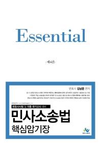 민사소송법 핵심암기장(Essential)(4판)