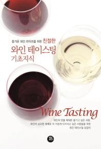 친절한 와인 테이스팅 기초지식(즐거운 와인 라이프를 위한)