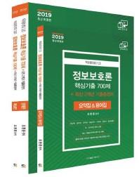 정보보호론 핵심기출 700제 + 최신 2개년 기출총정리 세트(2019)(전3권)