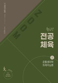 권은성 전공체육. 2: 운동생리학 트레이닝론(2022)(ZOOM 박문각 임용)