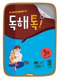 초등 독해톡. 3(초등 3-4학년군)(2020)