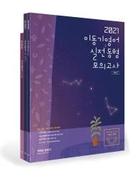 이동기 영어 실전동형 모의고사 Vol. 1 세트(2021)(전3권)