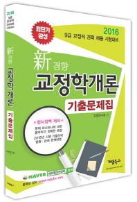 교정학개론 기출문제집(2016)(신경향) #