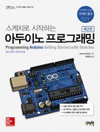 스케치로 시작하는 아두이노 프로그래밍(2판)(제이펍의 로봇 시리즈 9)