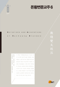 돈황변문교주. 6(한국 연구 재단 학술명저번역총서 276)(양장본 HardCover)