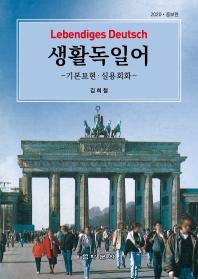 생활독일어(Lebendiges Deutsch)(증보판)