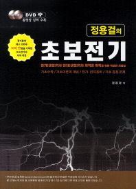 정용걸의 초보전기(CD1장포함)