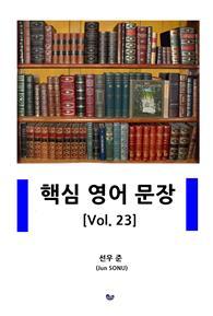 핵심 영어 문장 [Vol. 23]