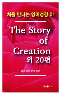 처음 만나는 영어성경 1 The story of creation 외 20편