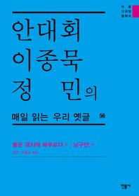 안대회ㆍ이종묵ㆍ정민의 매일 읽는 우리 옛글 56