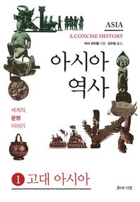 아시아 역사 1부:고대 아시아