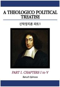 신학정치론 - 파트1