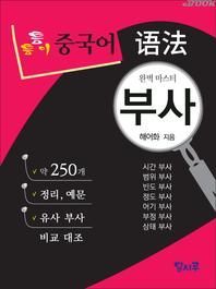 틈틈이 중국어 어법-부사(완벽 마스터)