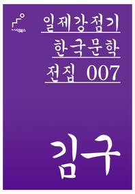 일제강점기 한국문학전집 007 김구