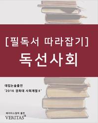 [필독서 따라잡기] 독선사회