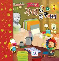 사자왕 가비와 설탕마녀 시즌2 : 설마마녀의 성 편 4화 그림의 완성(색의 조합)(체험판)