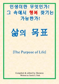 삶의 목표 [The Purpose of Life]