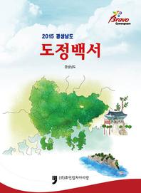 2015 경상남도 도정백서