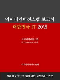 아이티컨버전스랩 보고서, 대한민국 IT 20년