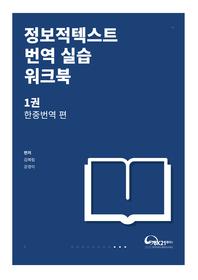 정보적텍스트 번역 실습 워크북. 1