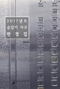 2017년도 승강기 사고판정집