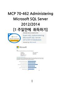 MCP 70-462 Administering  Microsoft SQL Server 2012/2014  1주일안에  취득하기