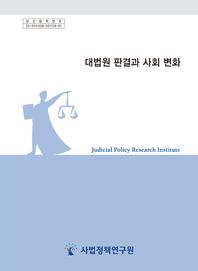 대법원 판결과 사회 변화