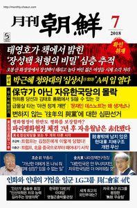 월간조선 18년 07월호 (통권 460호)
