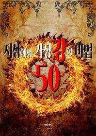 지상에서 가장 강한 마법 50