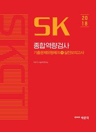 SKCT SK 종합역량검사 기출문제유형체크+실전모의고사