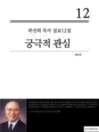 곽선희 목사 설교12집 - 궁극적 관심(통합권)
