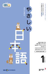 초급 일본어(방송교재 2019년 1월)