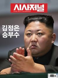 시사저널 2019년 01월 1525호 (주간지)
