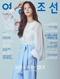 여성조선 2019년 06월호 (통권 230호)
