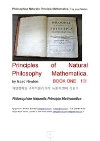 자연철학의 수학적 원리, 이삭 뉴톤 저. 영어.라틴어.1권. Principles of Natural Philosophy Mathematica,