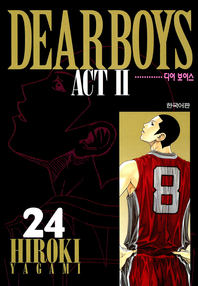 디어 보이스 (DEAR BOYS) ACT 2. 24