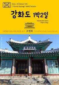 원코스 경기도027 인천 강화도 1박2일 대한민국을 여행하는 히치하이커를 위한 안내서